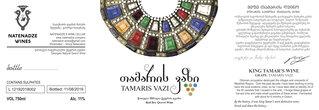 plp_product_/wine/natenadze-s-wine-cellar-tamaris-vazi-2018